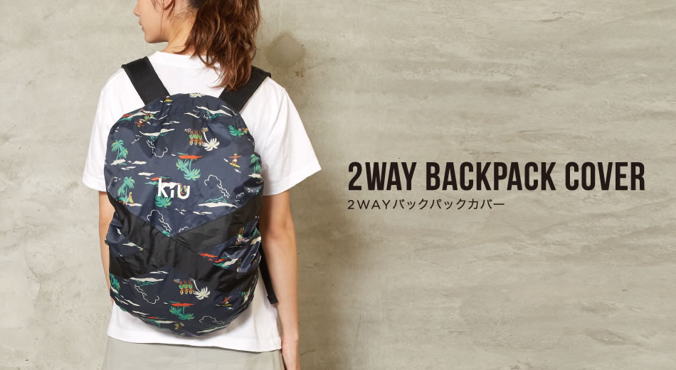 2WAY BACKPACK COVER