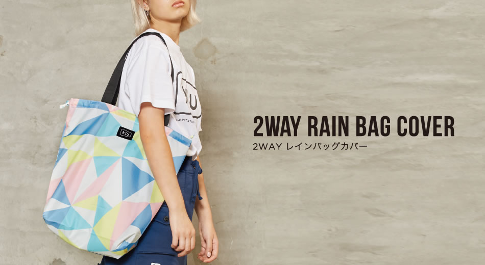 2WAY RAIN BAG COVER